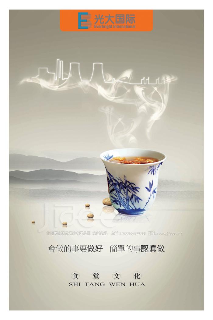 苏州光大国际食堂海报设计稿