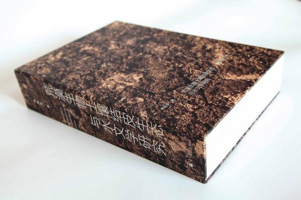 资料图-设计之美 最美的书 苏州极地视觉设计有限公司