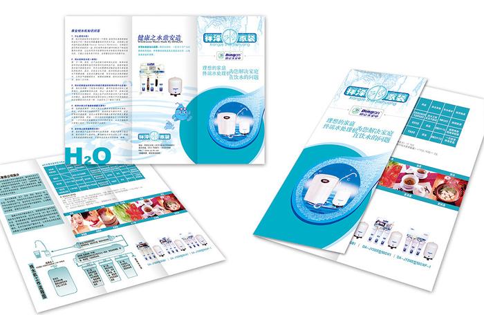 饮水机折页设计_苏州极地信息科技有限公司