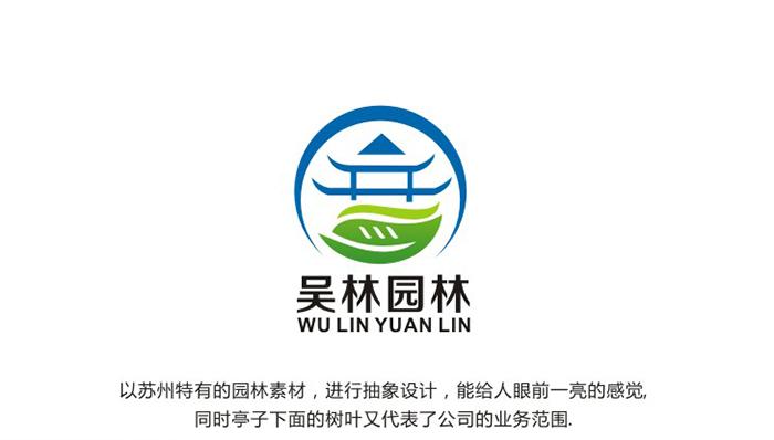 平面设计案例 >> 标志设计 客户名称:吴林园林 行业类别:园林工程