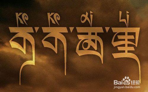 """不记得的请看下图,""""可可西里""""四个字将藏文字体的风格融入了中文字体"""