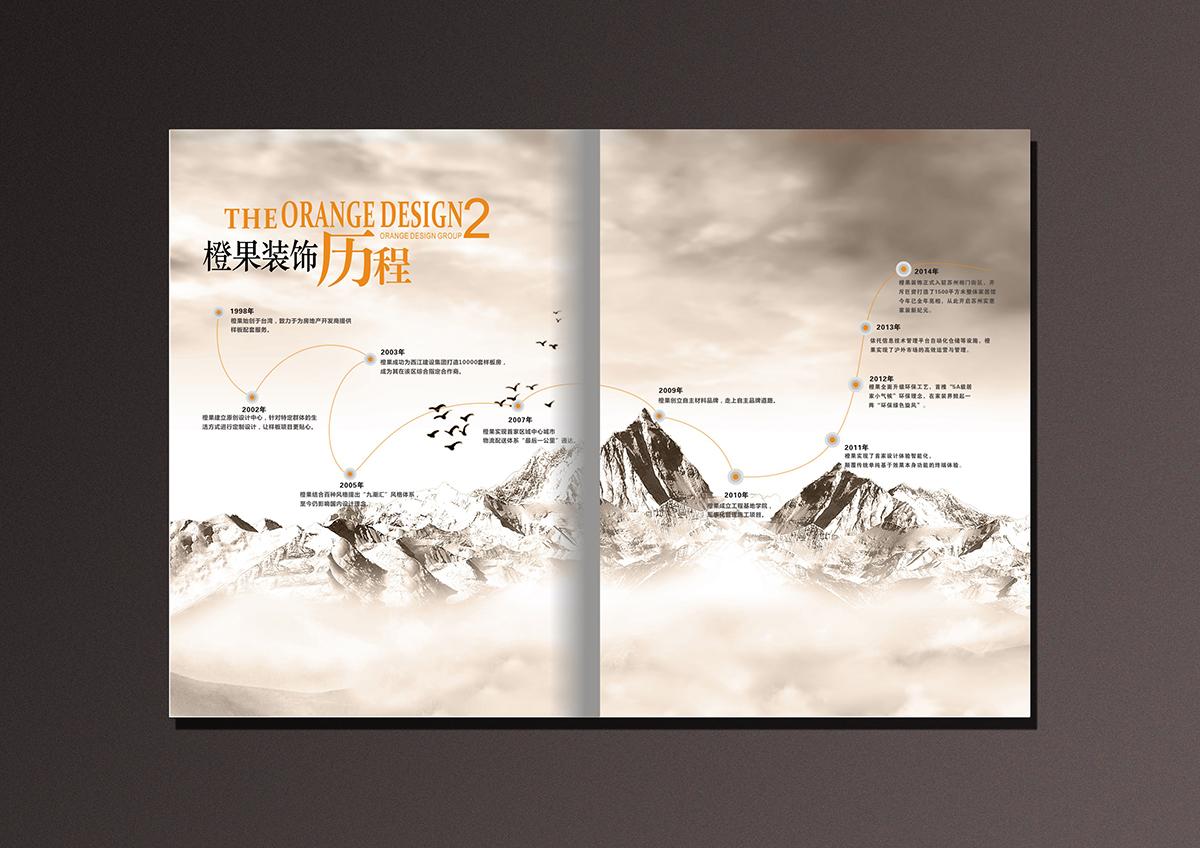 苏州装饰公司品牌画册